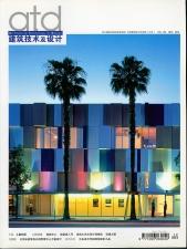 Architecture Technology & Design - magazine cover Japan