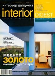 Interior Digest - magazine cover 3
