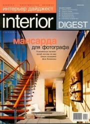 Interior Digest - magazine cover